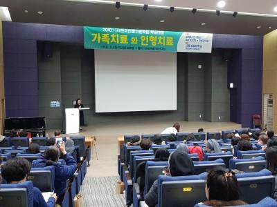 2018 겨울 학술대회